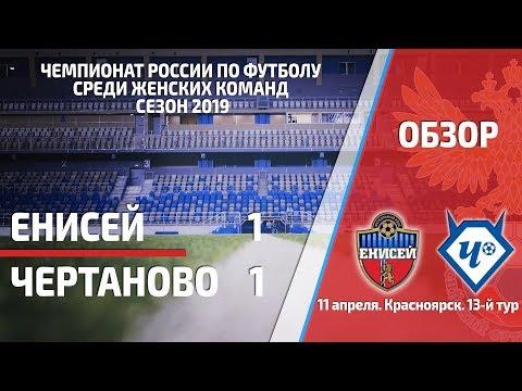 11.4.2019 Чемпионат России ЖФК Енисей - ЖФК Чертаново - 1:1