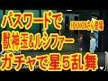 【3DSモンスト】ヒカキンさんにパスワードで獣神玉&ルシファーGET! ガチャで星5乱舞だぜ モンスターストライク実況