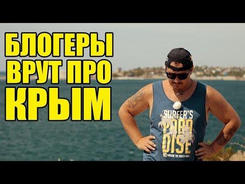 ПОЧЕМУ БЛОГЕРЫ ВРУТ ПРО КРЫМ - DomaVideo.Ru