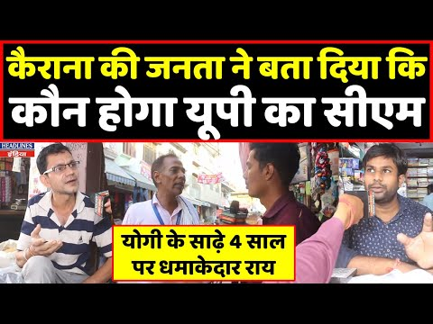 Kairana की जनता ने यूपी चुनाव पर रखी सीधी बात । Headlines India