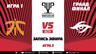 Fnatic vs Team Secret (карта 3), PVP Esports, Гранд-финал
