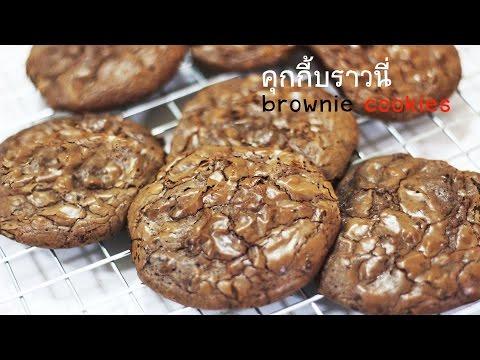 คุกกี้บราวนี่ brownie cookies