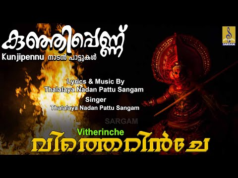 Video Vitherinche a song from Kunjippennu Sung by Thalalaya Nadan Pattu Sangam download in MP3, 3GP, MP4, WEBM, AVI, FLV January 2017