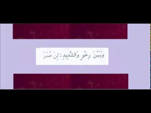 Hourouf - methode pour apprendre sifate al hourouf avec chikh aymed siyed.