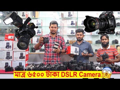 অবিশ্বাস্য দামে মাত্র ৬৫০০ টাকা DSLR Camera 😱 Buy Used DSLR Camera Low Price!!