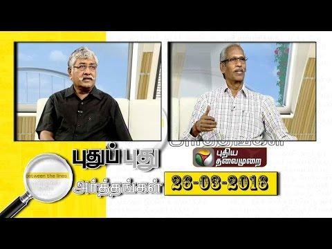 Puthu-Puthu-Arthangal-Alliances-of-Parties-in-Tamilnadu-26-03-2016-Puthiyathalaimurai-TV