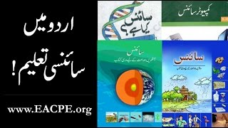 Around 70% of Pakistani population lives in rural areas, and hence, science education in English is often challenging for majority of the students. On the other ...
