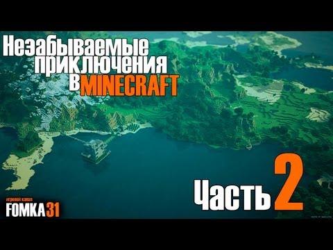 Незабываемые приключения в Minecraft 1.4.2 (часть 2).Fomka31