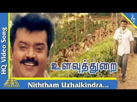 Video Niththam Uzhaikindra Song |Ulavu Thurai Tamil Movie Songs | Vijayakanth | Meena | Pyramid Music download in MP3, 3GP, MP4, WEBM, AVI, FLV January 2017