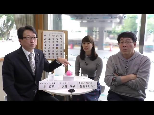 第182回カフェスタトーク【築地魚河岸三代目 生田よしかつさん】