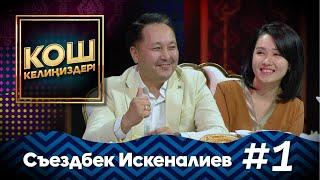 Съездбек Искеналиев жана анын үй-бүлөсү