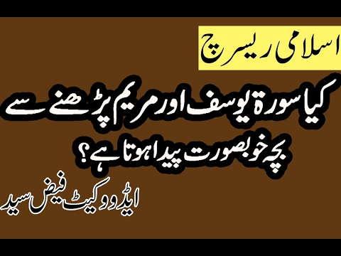 Video Kiya Surah Yousaf Aur Maryam Parhny Say Bacha Khoobsorat Paida Hota ha? By Adv. Faiz Syed download in MP3, 3GP, MP4, WEBM, AVI, FLV January 2017