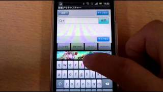 Screen Memo Capture - Save WEB YouTube video