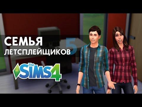 The Sims 4 - СЛ (5) | Мы купили компьютер!