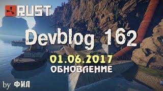 Rust Devblog 162 / Дневник разработчиков 162 ( 01.06.2017 ; 02.06.2017 )