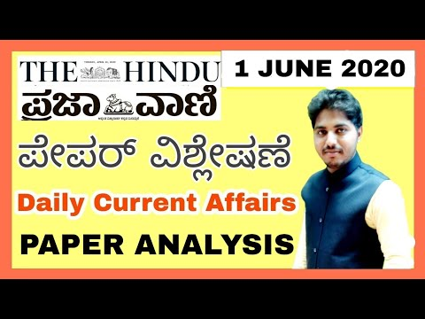 Daily Current Affairs | 1 JUNE 2020 | The Hindu And Prajavaani