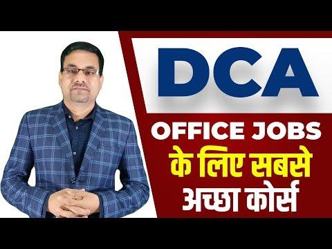 DCA Course complete details | Best Course for Office Automation Jobs DCA
