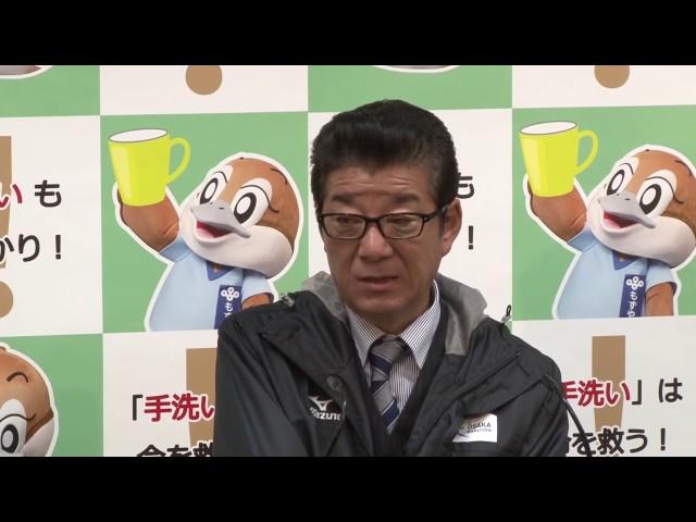 2016年12月7日(水) 松井一郎知事 定例会見
