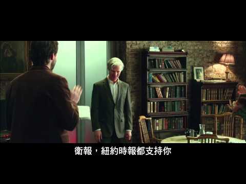 《危機解密》中文預告11/29上映