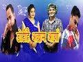 Bhuwan Dahal & Sobha Thapa / Prem Bohara