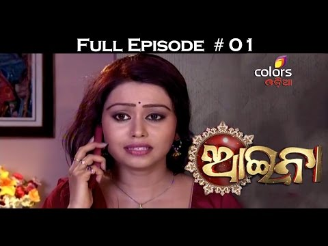 Video Aaina - 10th August 2015 - ଆଇନା - Full Episode download in MP3, 3GP, MP4, WEBM, AVI, FLV January 2017