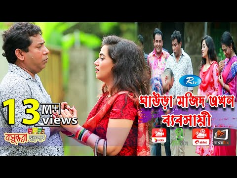 Download Ghaura Mojid Akhon Babshaye | ঘাউরা মজিদ এখন ব্যবসায়ী | Mosharraf Karim | Anny | Eid Special Drama hd file 3gp hd mp4 download videos