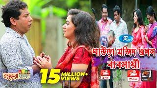 Ghaura Mojid Akhon Babshaye   ঘাউরা মজিদ এখন ব্যবসায়ী   Mosharraf Karim   Anny   Eid Special Drama