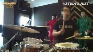 Drum;アップダウン奏法のHOW TO