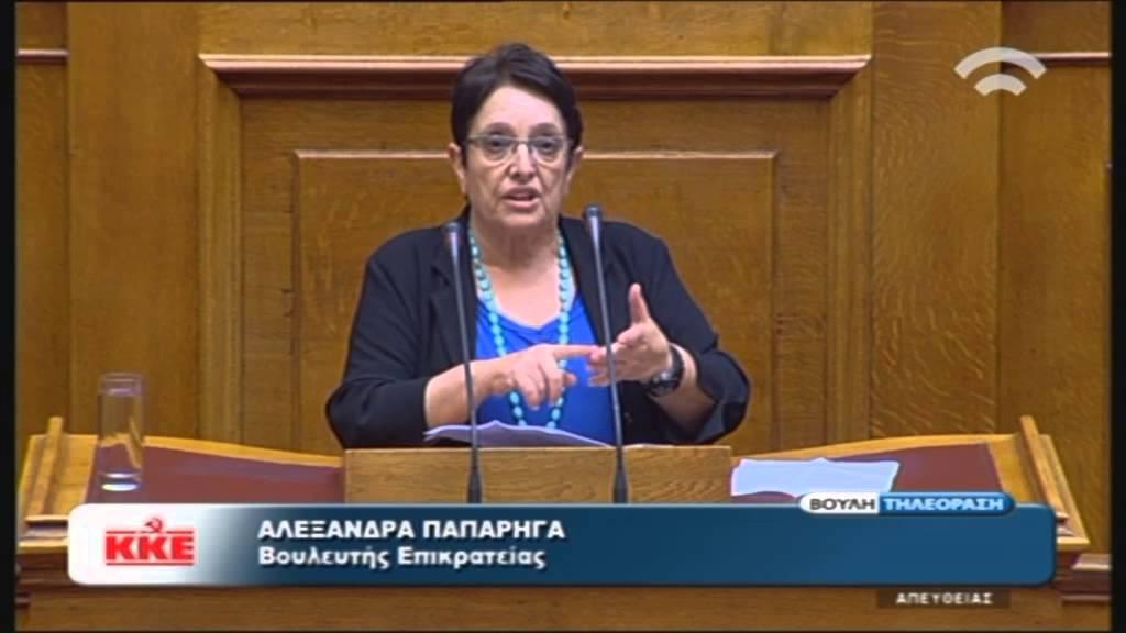 Προγραμματικές Δηλώσεις: Ομιλία Α. Παπαρήγα (ΚΚΕ) (07/10/2015)