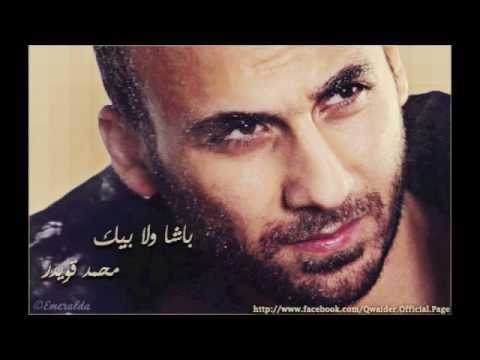 محمد قويدر - باشا ولا بيك