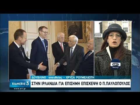 Στην Ιρλανδία για επίσημη επίσκεψη ο Π. Παυλόπουλος | 16/01/2020 | ΕΡΤ