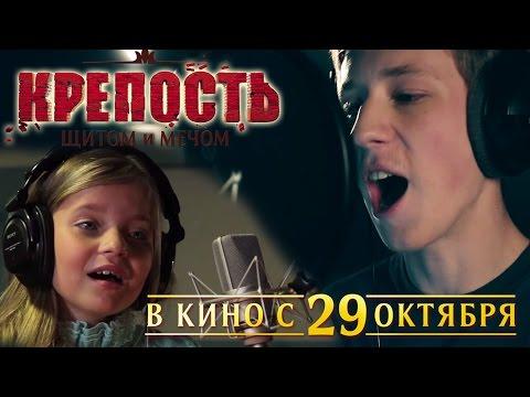 КРЕПОСТЬ ЩИТОМ и МЕЧОМ - OST: Твоя Дорога Семен Трескунов и Алиса Кожикина (видео)