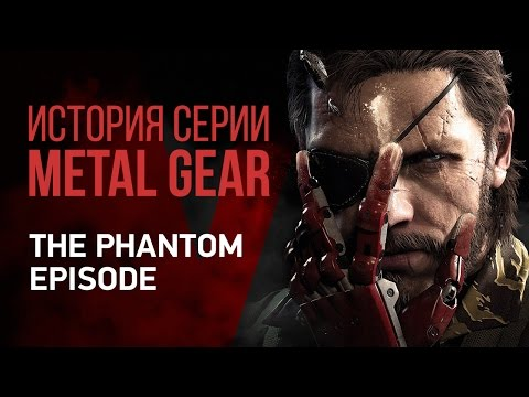 История серии Metal Gear: The Phantom Episode