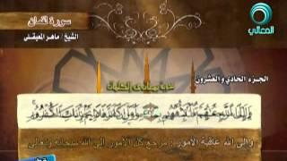 سورة لقمان كاملة للقارئ الشيخ ماهر بن حمد المعيقلي