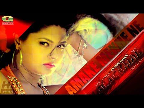 Amare Mekhene    ft Milon    HD1080p 2017   Elita   Blackmail   Bangla Movie Song