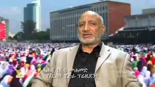 First Hijrah 2012 Eid Al Adha Message To The Ethiopian Muslims.