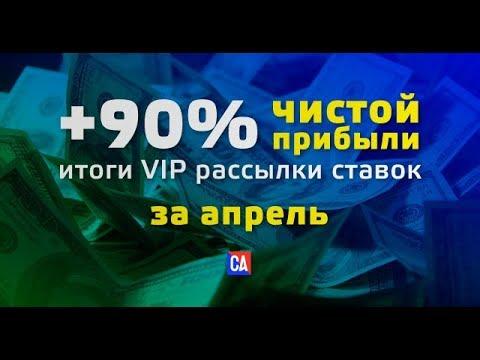 ЗАРАБОТОК НА СТАВКАХ | +90% ПРИБЫЛИ ЗА АПРЕЛЬ В VIР ГРУППЕ СПОРТ АНАЛИЗА - DomaVideo.Ru