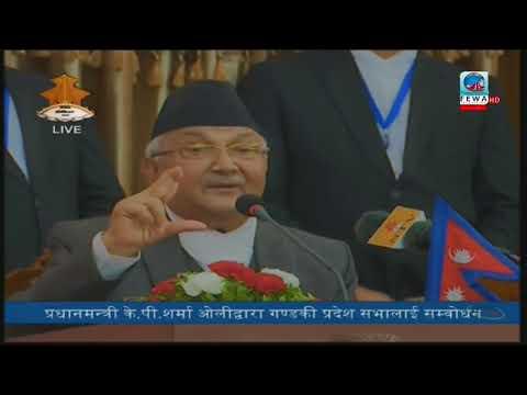 (गण्डकी प्रदेश संसदमा केपी ओलीको सम्बोधन /हेर्दै जानुस के-के गर्दिन्छु..24 min)