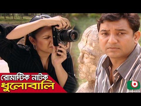 Bangla Romantic natok | Dhulobali | Tauquir Ahmed, Richi Solaiman, Abul Hayat