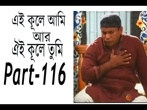 Bangla New natok Ei kule Ami r oi kule tumi part 116