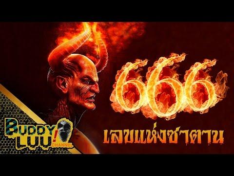 666 ทำไมถึงเป็นเลขของซาตาน | BUDDY LUU CHANNEL