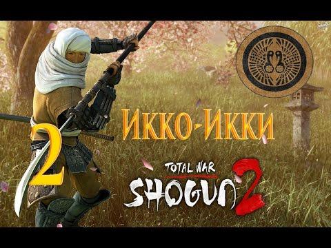 Total War Shogun 2 Икко-Икки - Агрессивный Буддизм #2