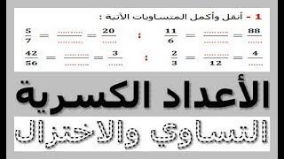 الرياضيات السادسة إبتدائي - الأعداد الكسرية التساوي والاختزال تمرين 4