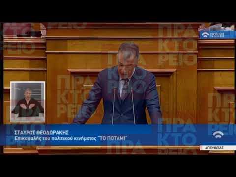 Ομιλία Στ. Θεοδωράκη (Επικεφαλής ΠΟΤΑΜΙ) στη βουλή για τον Προϋπολογισμό 2018