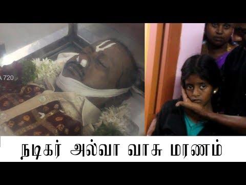 Actor Alwa Vasu Dead | Funeral March Details
