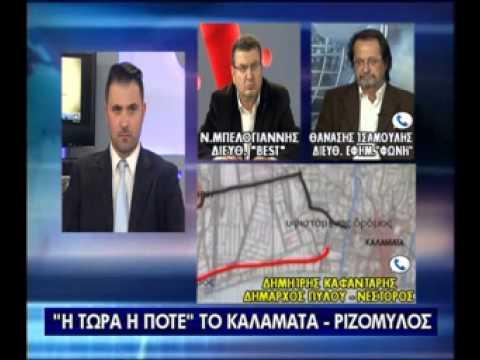Βραδινό Δελτίο Ειδήσεων Best Τηλεόραση 4/4/2013