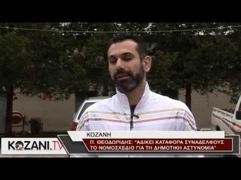 kozani.tv Ομαδικές παραιτήσεις από πρώην δημοτικούς αστυνομικούς που υπηρετούν σε φυλακές αν το υπουργείο δεν τους δώσει το δικαίωμα να επιστρέψουν στην υπηρεσία τους. Τι δηλώνει ο δημοτικός αστυνομικός από την Κοζάνη Παναγιώτης Θεοδωρίδης (Video)