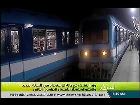 وزير النقل رفع حالة الإستعداد في السكة الحديد ومترو الأنفاق