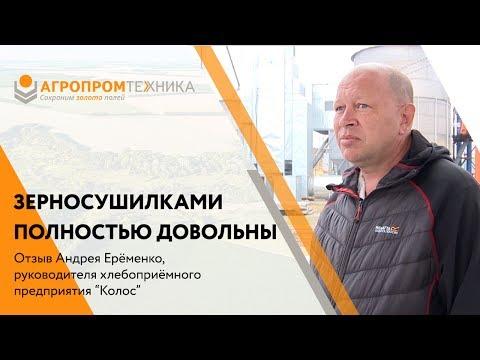 """Отзыв о зерносушилках в Омской области ХПП """"Колос"""""""
