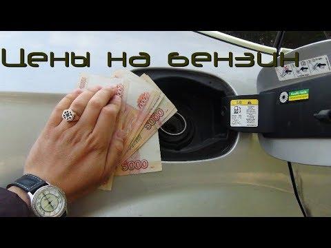 Цены на бензин 2018Что будет дальше Увиденное вас шокирует - DomaVideo.Ru